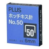 《☆享亮商城☆》30-123 訂書針 50D-6mm  PLUS