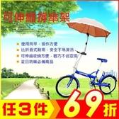 自行車遮陽防曬可伸縮撐傘架 腳踏車寶寶推車雨傘架 【AE10386】JC雜貨