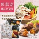 【富統食品】女神輕鬆吃免運組 低脂雞胸肉...