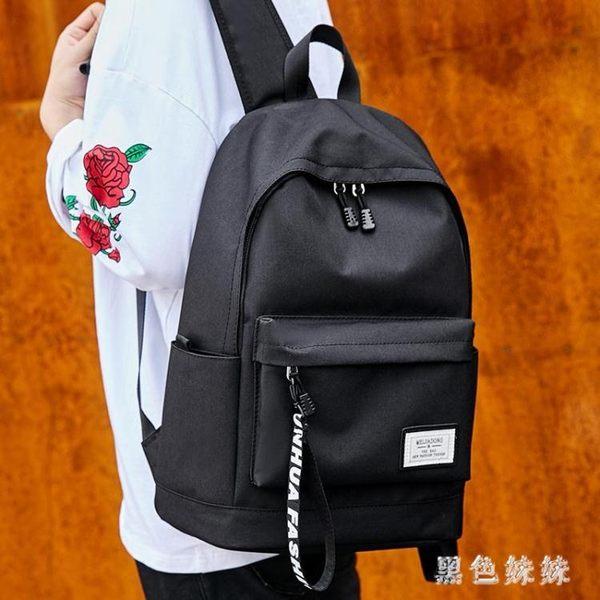 大碼新款韓版雙肩包男時尚潮流書包簡約旅行初中高中學生休閒背包 qf7553【黑色妹妹】
