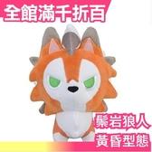 【黃昏型態】日本 神奇寶貝 鬃岩狼人 系列娃娃 pokemon 精靈寶可夢 禮物 生日【小福部屋】