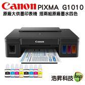 【搭原廠裸裝四色2組】Canon PIXMA G1010 原廠大供墨印表機