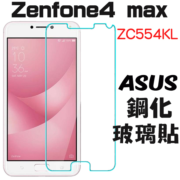 華碩 ASUS zenfone4 max ZC554KL ZE554KL ZE620KL 透明 手機 玻璃貼 高硬度 強化 鋼化 保護貼 BOXOPEN