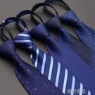 領帶男正裝商務拉錬式領帶新郎結婚8cm易拉得方便寬版襯衫潮  【全館免運】