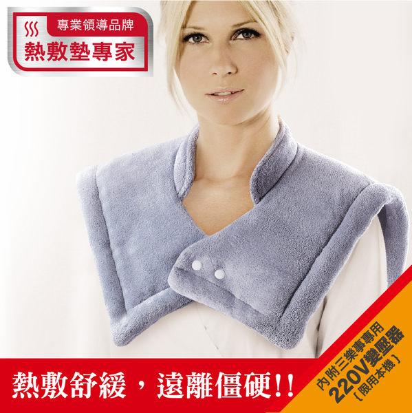 【Sunlus】三樂事暖暖頸肩雙用熱敷柔毛墊~可水洗+220V變壓器~出國也可用!!