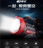 戶外燈LED手電筒強光充電遠射家用應急戶外釣魚巡邏手提燈探照燈 【好康八八折】