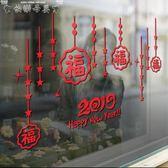 新年掛件 2019年新年元旦春節過年豬年門貼福字裝飾用品財神窗花貼剪紙窗貼 快樂母嬰