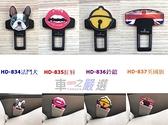 車之嚴選 cars_go 汽車用品【HD-834】可愛圖案造型 雙面圖案 安全帶消音扣 插銷 -四種樣式選擇