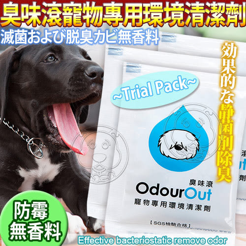 【培菓平價寵物網】臭味滾OdourOut》寵物專用環境清潔劑濃縮試用包15ml/包
