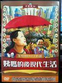 影音專賣店-C09-010-正版DVD-華語【姨媽的後現代生活】-周潤發 斯琴高娃 趙薇 盧燕