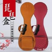 琵琶盒專業琵琶包防水防震可背可提防震琴盒成人便攜式琵琶樂器盒 FF4284【Pink 中大尺碼】