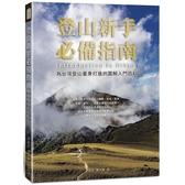 登山新手必備指南:為台灣登山量身打造的圖解入門百科