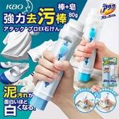 日本 花王 KAO Attack Pro EX 強力去污棒 80g 衣物 鞋子 清潔 去汙 洗衣 洗衣皂 去汙棒 洗衣皂 去污皂