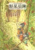 (二手書)三隻兄弟鼠溫馨繪本:野果項鍊