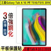 玻璃膜 三星 Galaxy Tab A 10.1 2019 T510 T515 平板鋼化膜 保護膜 9H防爆 螢幕保護貼