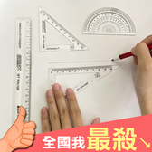 直尺 三角尺 量角器 平尺 短尺 繪圖 四件套 辦公用品 文具 測量 繪圖尺4件組【B037】米菈生活館