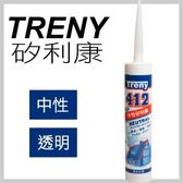 [ 家事達]  TRENY-412   中性矽利康 -透明  X24入/箱   特價