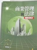 【書寶二手書T8/法律_EUX】商業管理與法律─個案探討_陳國義