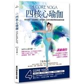 4 CORE YOGA 四核心瑜伽