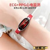智慧手環 華為通用運動手環vivo小米oppo蘋果手錶AI心電圖監測心臟心跳脈搏測LX 榮耀