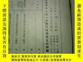 二手書博民逛書店罕見再訂增補海上運送70292 村瀨春雄 中西屋書店 出版191