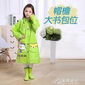兒童雨衣女童小學生公主水衣小孩防水帶書包位雨披女孩雨具中大童 花間公主