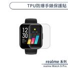 realme Watch S Pro TPU防爆手錶保護貼 保護膜 手錶貼 螢幕貼 螢幕保護貼 軟膜