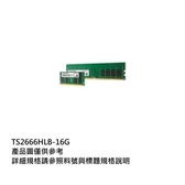 新風尚潮流 【TS2666HLB-16G】 創見 桌上型記憶體 DDR4-2666 16GB 終身保固 1.2V 低耗電