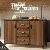 餐櫃【UHO】瑪亞4尺餐櫃