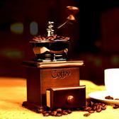 復古迷你小型手動實木磨豆機家用手搖咖啡豆研磨器研磨機        智能生活館