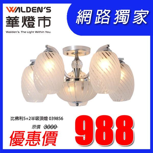 燈飾燈具【華燈市】比佛利5+2半吸頂燈 039856 時尚現代風 臥室餐廳適用 居家
