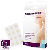 【安適康AnsCare】 水膠體敷料(未滅菌) 直徑1.2cmX60顆