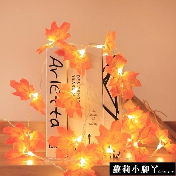 感恩節布置LED小彩燈閃燈串燈滿天星聖誕樹ins裝飾楓葉星星燈串 蘿莉小腳丫 漾美眉韓衣