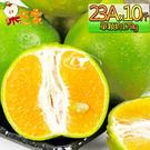 果之家 東勢當季爆汁酸甜23A綠皮椪柑10台斤