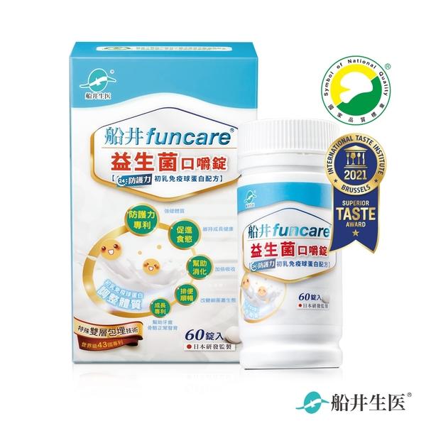 船井 SNQ認證兒童益生菌口嚼錠60顆x1盒-初乳免疫球蛋白配方