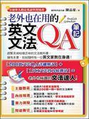(二手書)老外也在用的 英文文法QA筆記