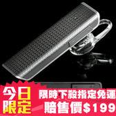 【賠售】限時出清!199免運!Bluetooth V4.0 高品質A2DP 藍芽耳機! 藍牙耳機 支援MP3音樂撥放
