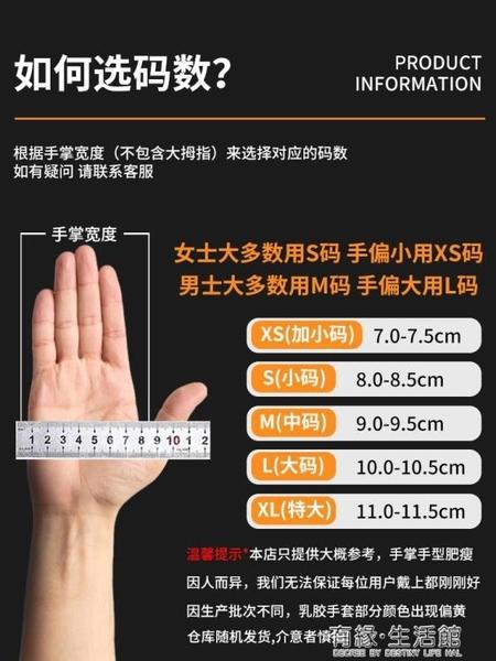 手套 一次性乳膠手套TPE加厚PVC食品級專用丁腈丁晴橡膠硅膠皮洗碗紋繡 有緣生活館