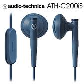 【曜德 預購】鐵三角 ATH-C200iS 藍色 智慧型手機專用 免持通話 免運 送收納盒