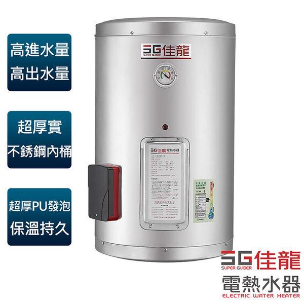 【佳龍牌】20加侖貯備型直掛式電熱水器/JS20-AE