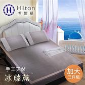 【Hilton 希爾頓】希臘風情。天然手工冰藤蓆加大三件套