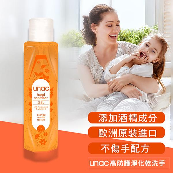 UNAC 高防護淨化乾洗手凝膠100ml