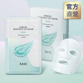 官方直營AHC 瞬效修護果凍面膜 [海洋精華 保濕] 30g*5片 / 盒
