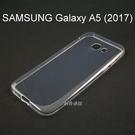 超薄透明軟殼 [透明] SAMSUNG Galaxy A5 (2017) A520F