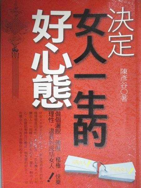 【書寶二手書T1/兩性關係_JAW】決定女人一生的好心態_陳彥谷