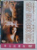 R08-028#正版DVD#時空英豪 第三季(第3季) 6碟#影集#影音專賣店