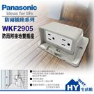 Panasonic 國際牌 防雨插座系列...
