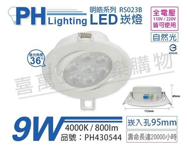 PHILIPS飛利浦 LED 明皓 RS023B 9W 4000K 36度 自然光 全電壓 9.5cm 投射燈 崁燈_PH430544