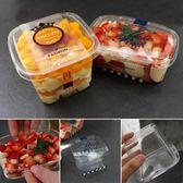 一次性水果千層蛋糕盒 diy西點餅干吸塑包裝盒子烘焙包裝 嚴選柜惠八八折