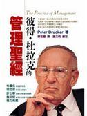 (二手書)彼得‧杜拉克的管理聖經